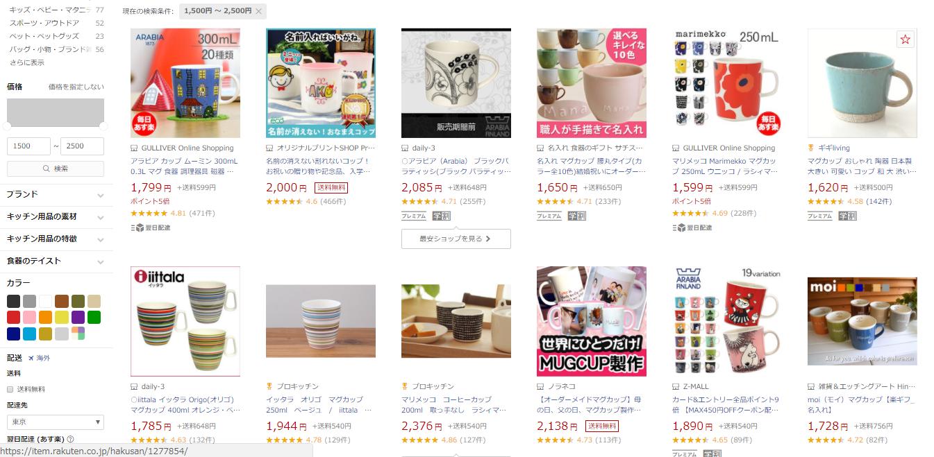 1500円~2500円のマグカップの通販サイトの画像