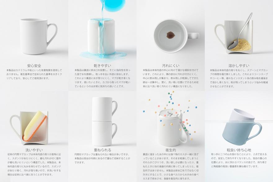 ドライジーマグカップの画像