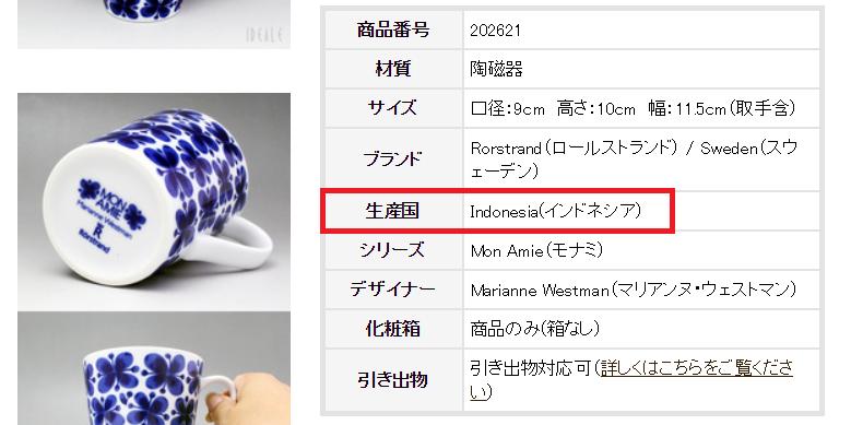 商品説明のインドネシア表示の画像