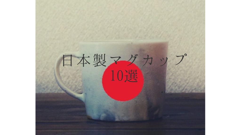 日本製マグカップの画像