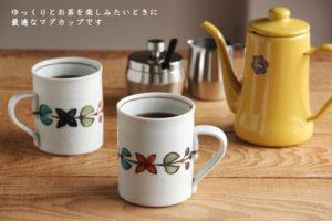 色絵花繋ぎマグカップの食卓での画像
