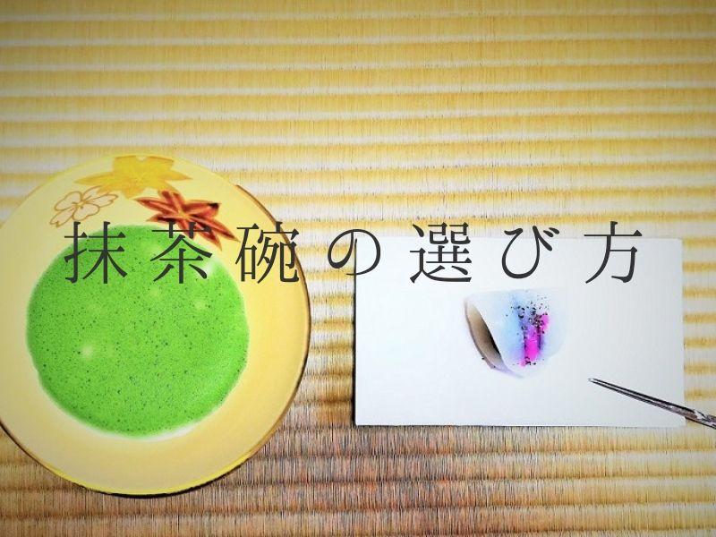 桜と紅葉の抹茶碗とゆりの花の和菓子の画像