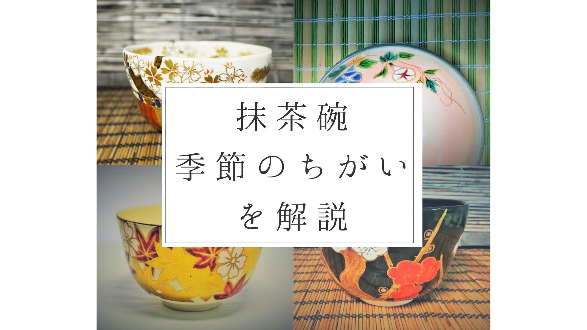 抹茶碗の季節の違いの選び方のアイキャッチ画像