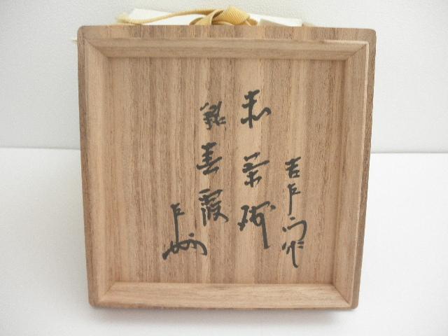抹茶碗の箱の裏の書付の画像