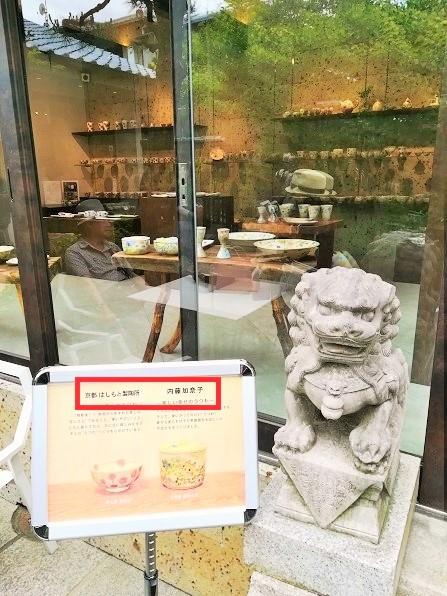 清水焼専門店「朝日堂」での展示会の画像