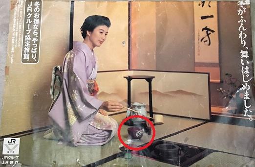 JRグループのポスターに採用された当工房の抹茶碗の画像