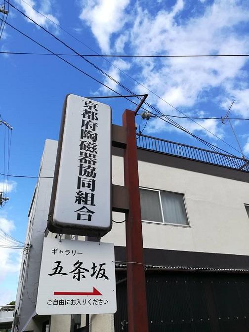 京都府陶磁器協同組合のカンバンの画像
