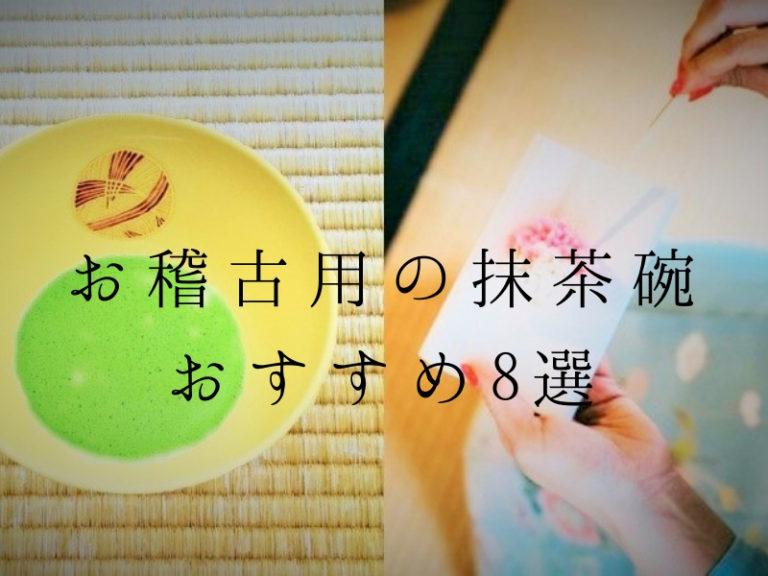 抹茶碗手毬と抹茶と和菓子