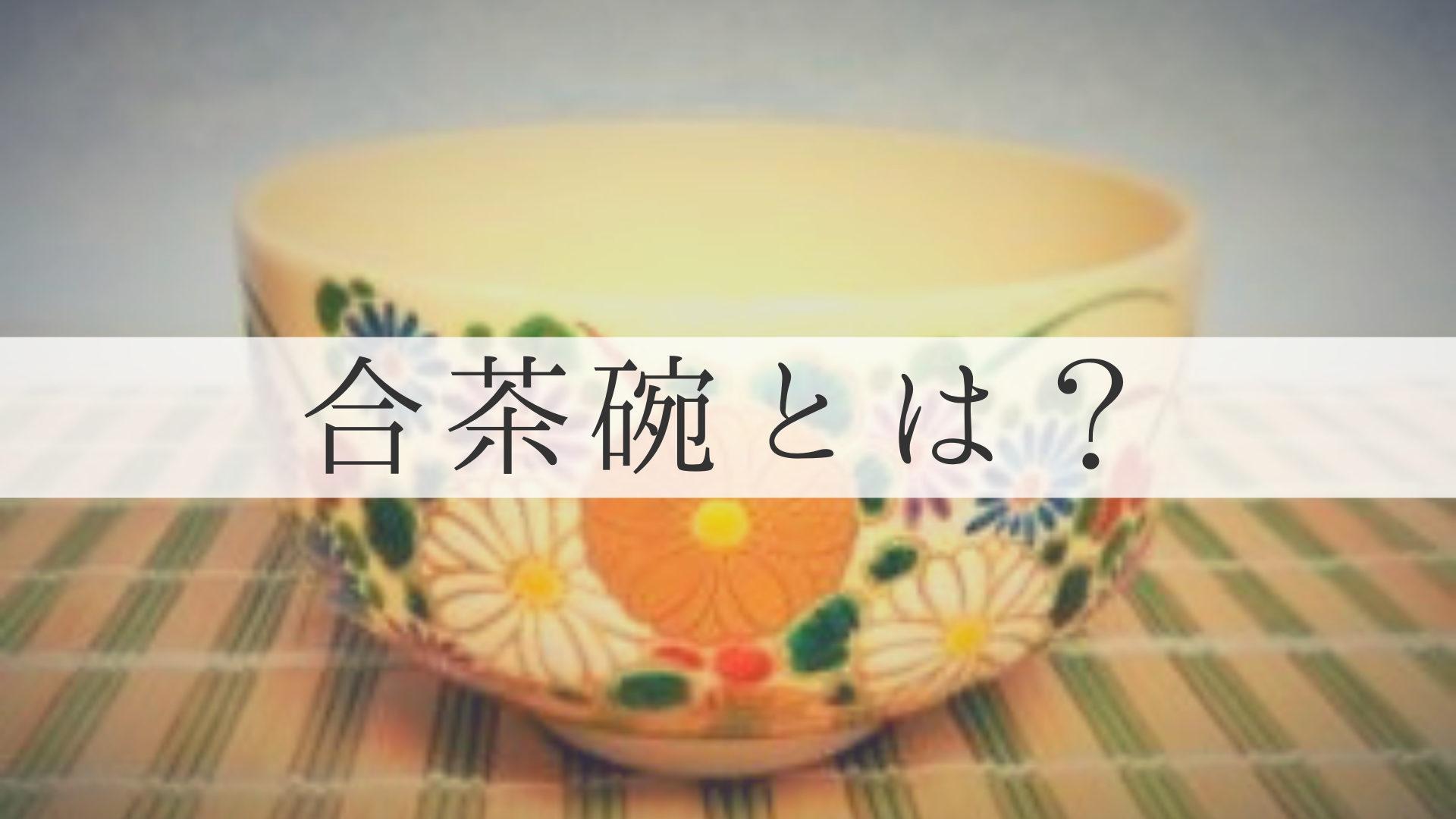 合茶碗の画像