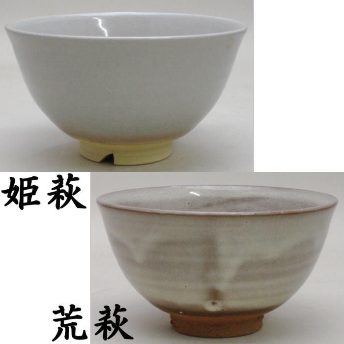 姫萩と姉妹品の荒萩抹茶碗の画像