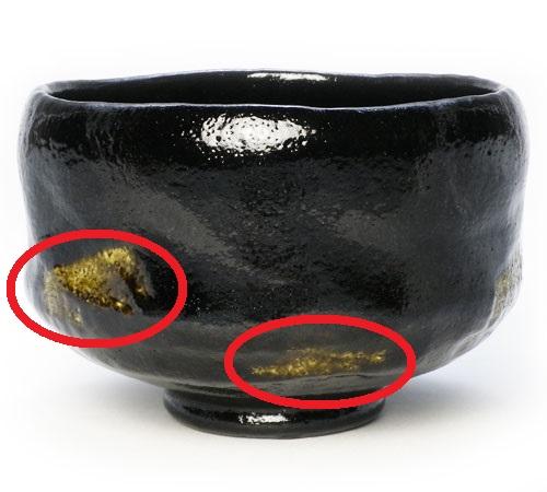 松楽作黒楽抹茶碗上の正面の色ちがいの画像