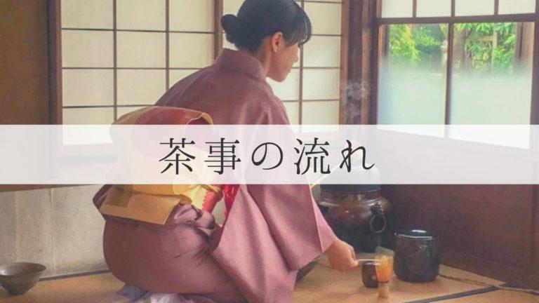 茶事に参加する女性の画像