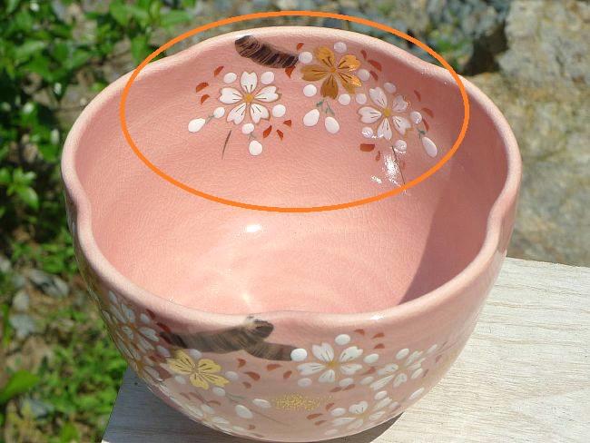 色絵桜抹茶碗の内側の桜の絵の画像