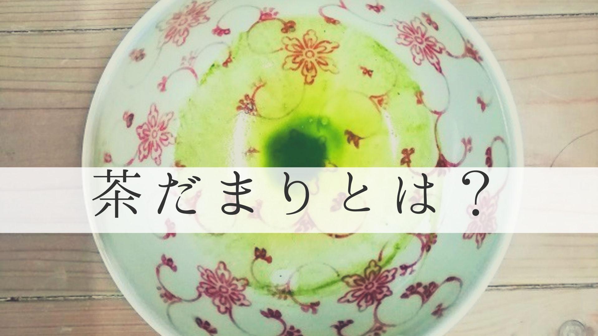 茶だまりのアイキャッチ画像