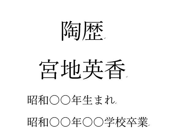 宮地英香さんの陶歴の画像