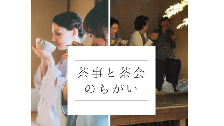 茶事と茶会に参加する女性の画像