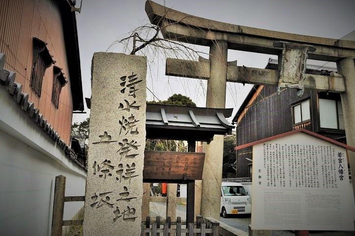 清水焼の発祥の地の石碑の画像