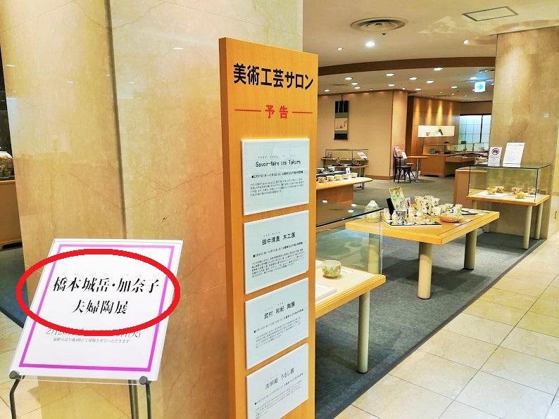 高島屋京都店での展示会案内の画像