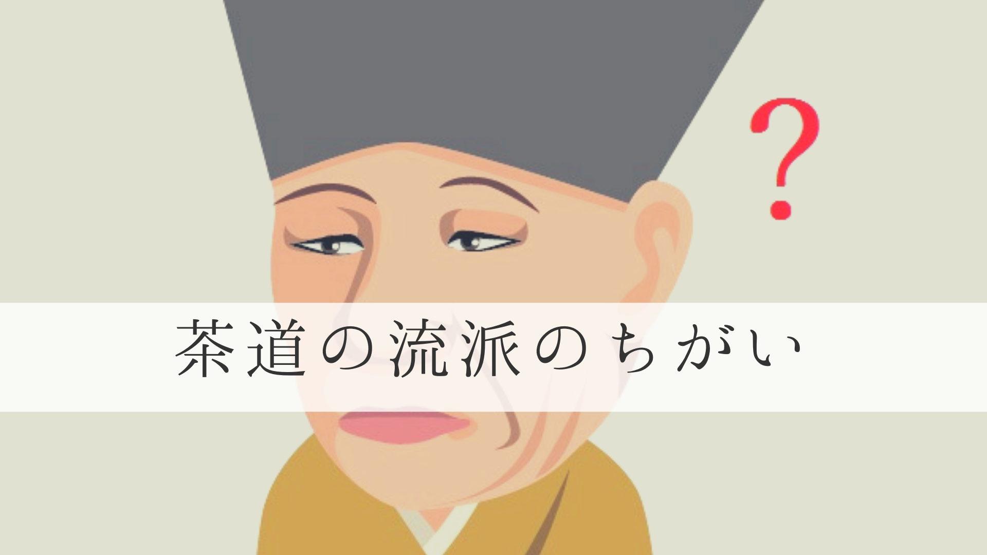 茶道流派の違いのアイキャッチ画像