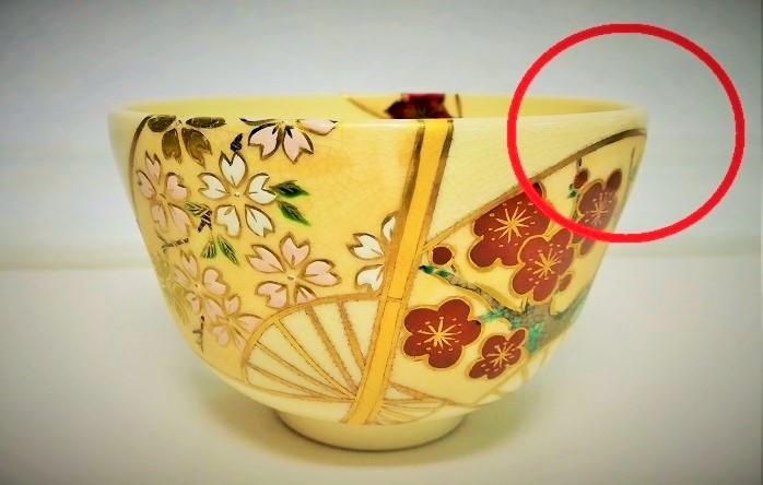 「内向き」の飲み口の茶碗の画像