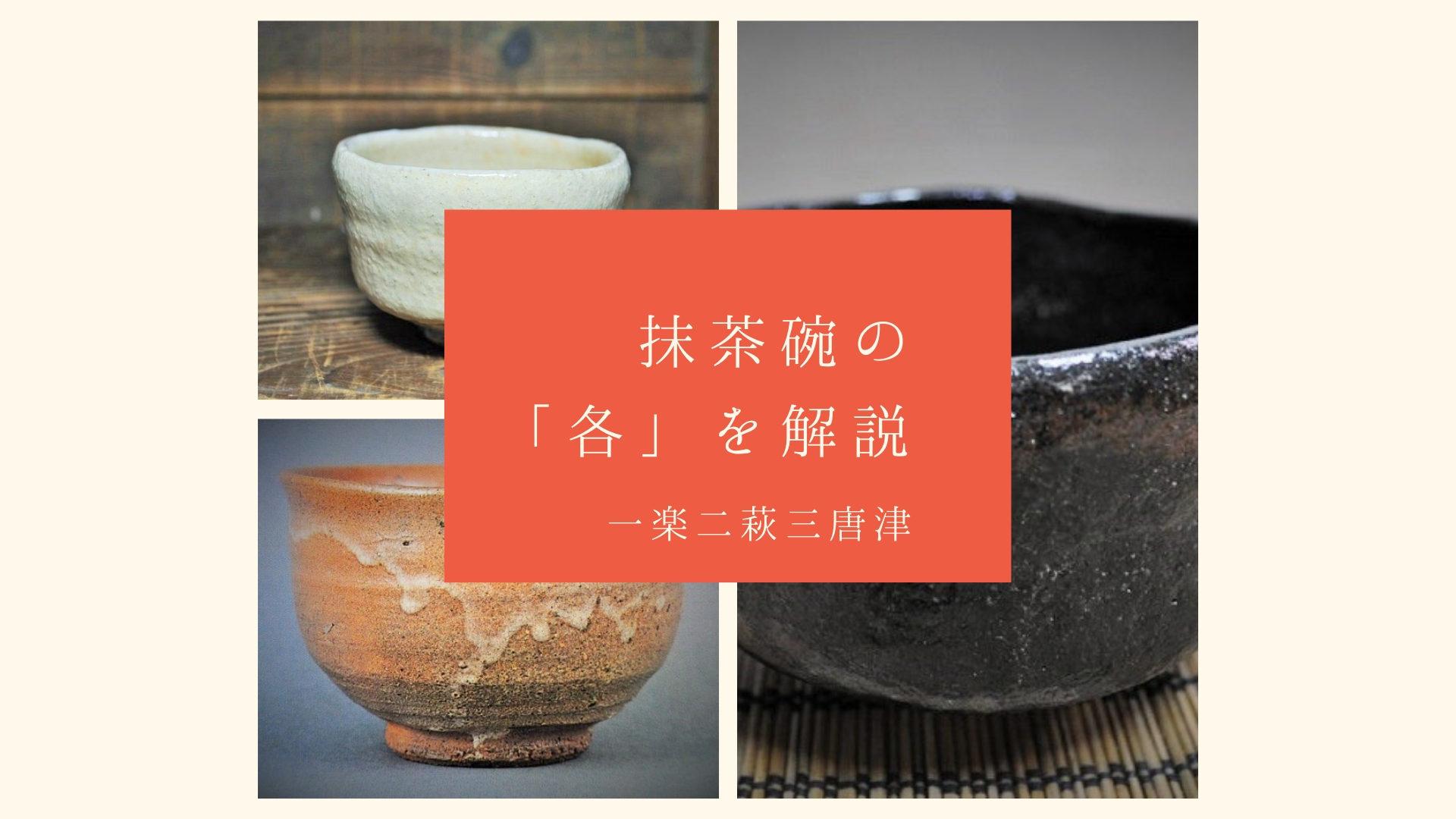 楽焼萩焼唐津焼の茶碗の画像
