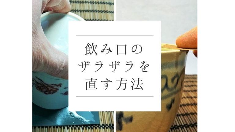 飲み口のザラザラを直す方法のアイキャッチ画像