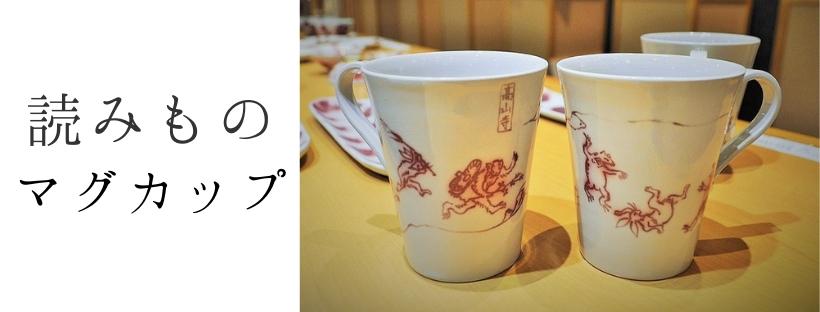 鳥獣戯画のマグカップの画像