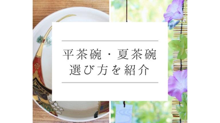 夏の平茶碗と風鈴朝顔の画像