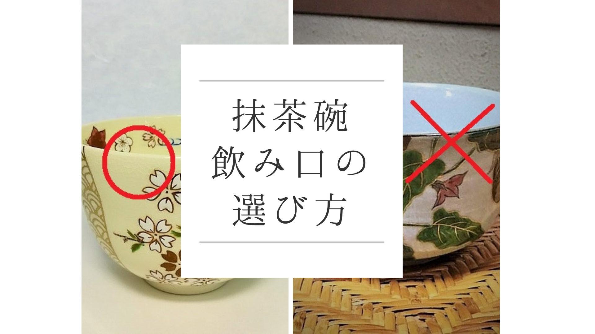 抹茶碗の飲み口の選び方のアイキャッチ画像