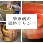 楽茶碗の価格の違いのアイキャッチ画像