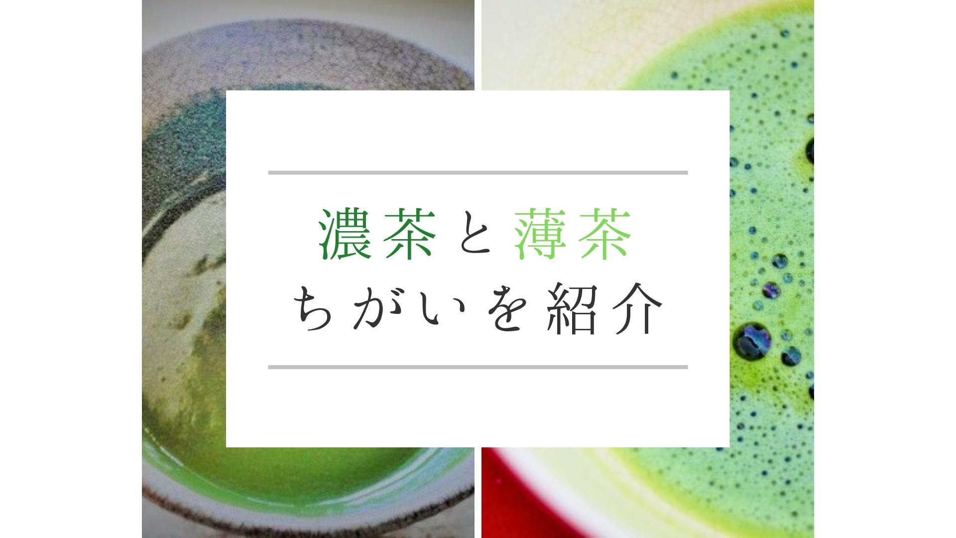 濃茶と薄茶の画像
