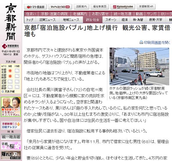 京都新聞の地上げ横行の記事の画像