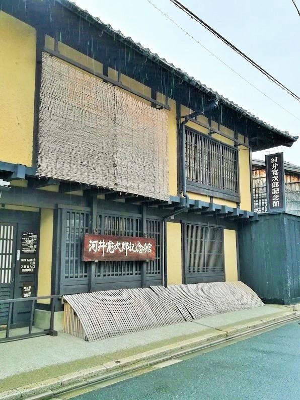 河井寛次郎記念館の画像