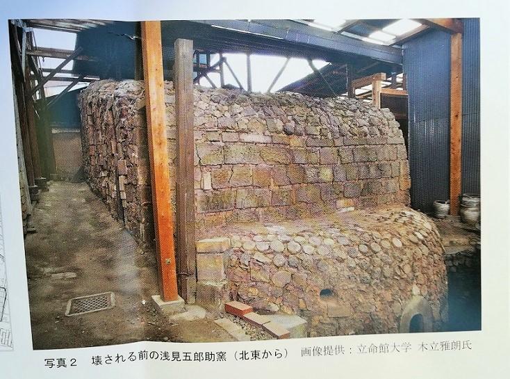 壊される前の浅見五郎助窯の画像