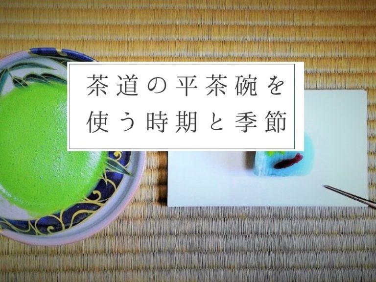 ホタルの平茶碗と清流イメージの和菓子の画像