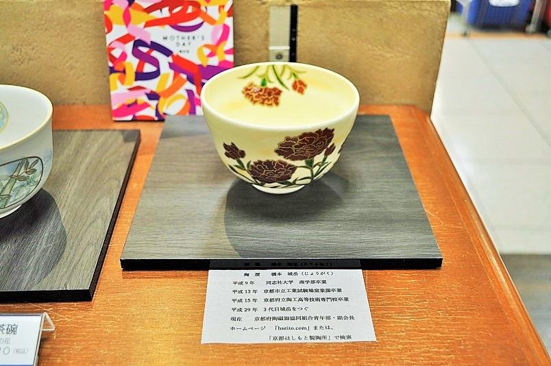伊勢丹展示会に出品したカーネーションの抹茶碗の画像