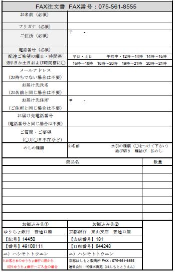 FAX注文書の画像