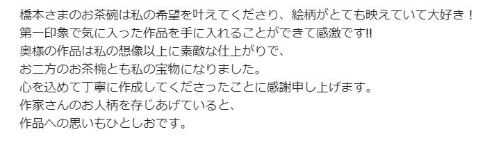 千葉県の松元さまよりのメール画像