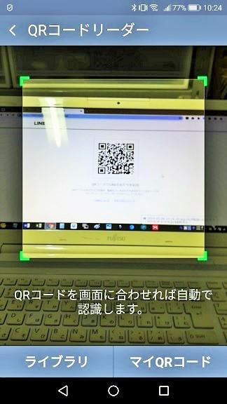 QRコードリーダーをスマホで撮影する画像