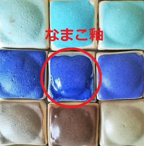 海鼠釉のアップ画像