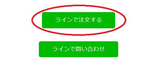 ラインで注文するボタンの画像