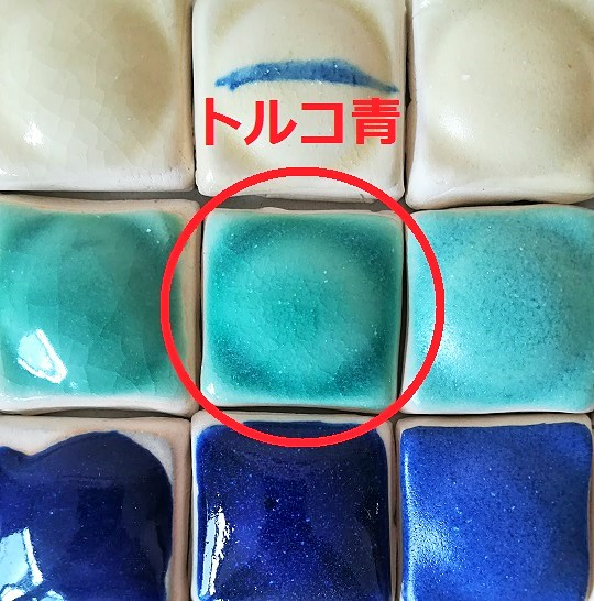 トルコ青の色の画像