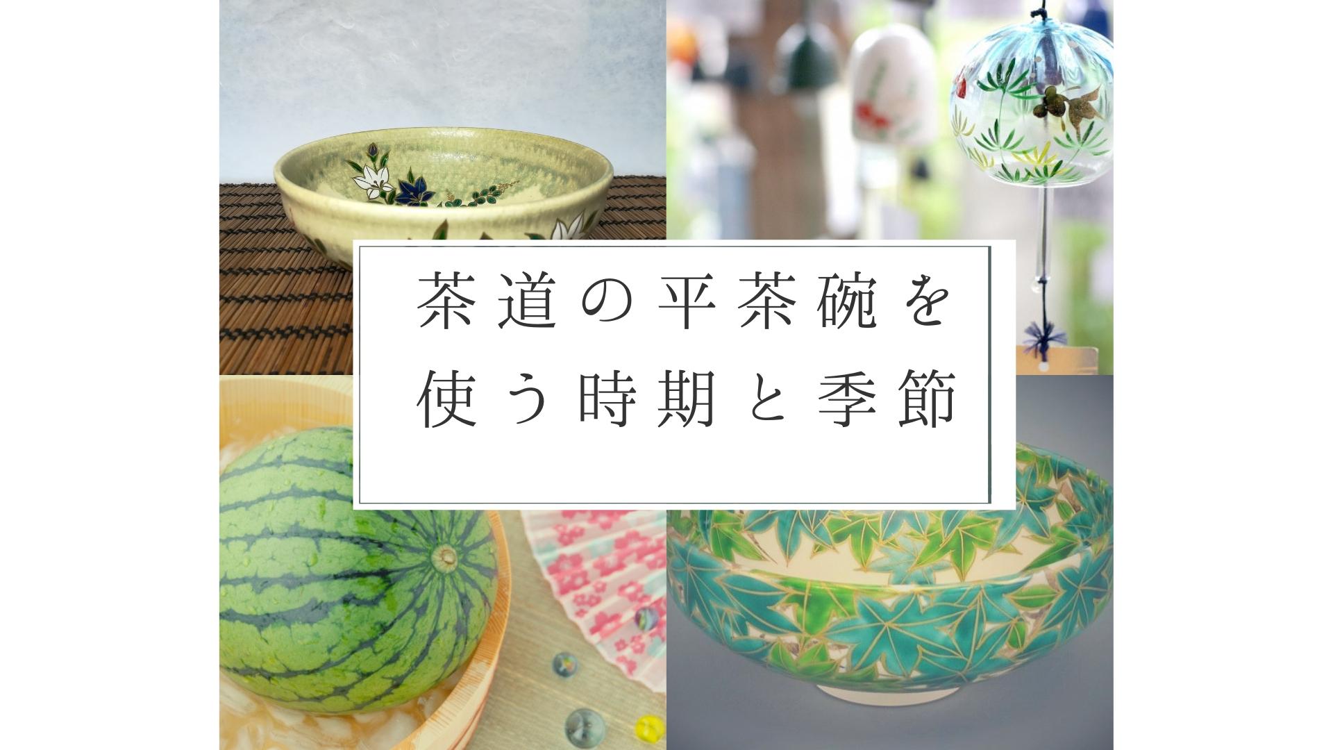 平茶碗と夏の風物の画像