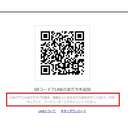 ライン友だち追加のQRコードの画像