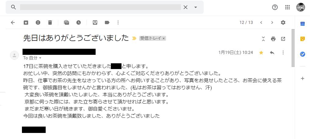 神奈川県の山川さまのメールの画像