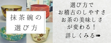 読みもの 抹茶碗の選び方のバナー画像