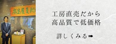 高島屋京都店の展示会での代表者の画像