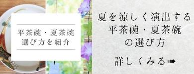 読みもの 平茶碗/夏茶碗の選び方のバナー画像