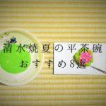 平茶碗と抹茶と和菓子の画像