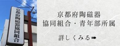 京都府陶磁器協同組合の画像